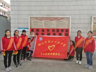 """""""重阳佳节,邻里守望""""志愿服务活动"""