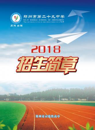 郑州二十九中学2018年招生简章