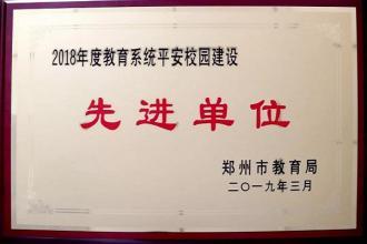 我校被评为2018年度郑州市教育系统平安校园建设先进单位