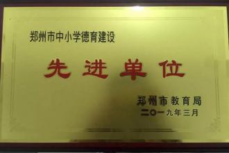 bet36体育在线:荣获郑州市中小学德育建设先进单位