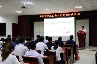 管城区高中优质课大赛在郑州二十九中举行