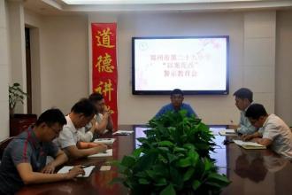 郑州二十九中召开以案促改警示教育会