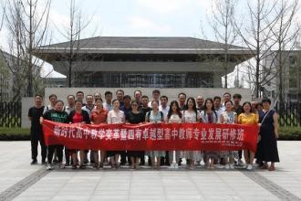 郑州二十九中32名骨干教师远赴成都学习