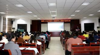 鼎美29再出发 ——郑州二十九中举行期中总结大会