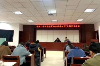 郑州市二十九中学组织观看庆祝新中国成立70周年大型成就展